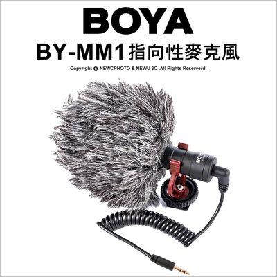 【薪創台中】Boya 博雅 BY-MM1 指向性麥克風 心型指向 手機 MIC 直撥 收音 攝影 Vlog 抖音