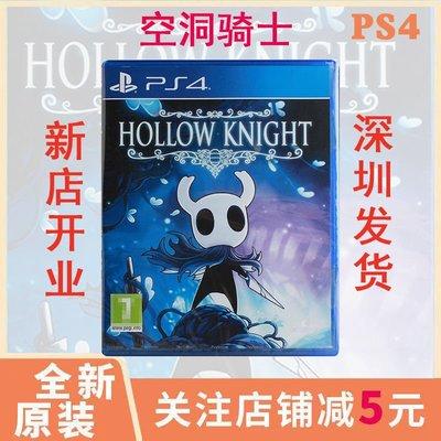 PS4 游戲 空洞騎士 Hollow Knight 特典版 中文英文