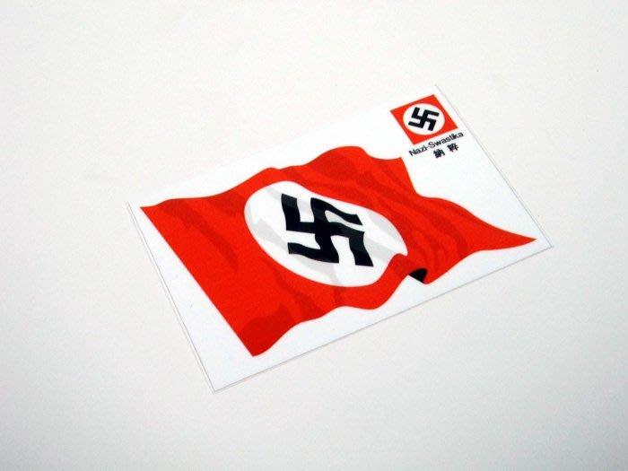 【衝浪小胖】納粹黨旗飄揚登機箱貼紙/抗UV防水/Nazi/多國款可收集和客製