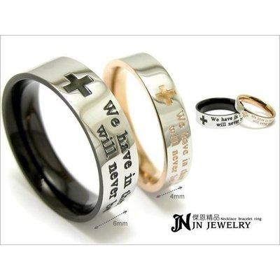 .傑恩JN飾品.【0604-A】『永不分開』西德鋼對戒指.僅美圍4號.5號.6號.7號.8號.9號.特價(單件)