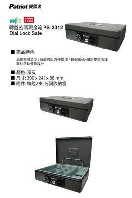 【皓翔】愛國者 轉盤密碼現金箱 PS-2312 (深灰)