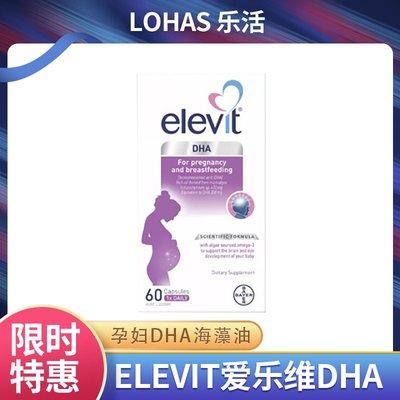 北美旗艦代購~拜耳Elevit愛樂維DHA孕婦專用海藻油備孕眼腦發育60粒澳洲營養品