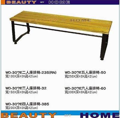 【Beauty My Home】19-CB-331-02三人座排椅【高雄】