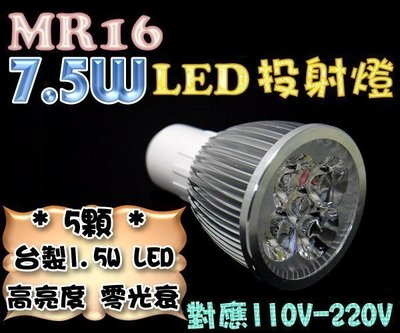 F1B35 MR16 7.5W LED投射燈 高亮度保證 非5W投射燈珠寶燈 櫃燈 照明燈 110V-220V