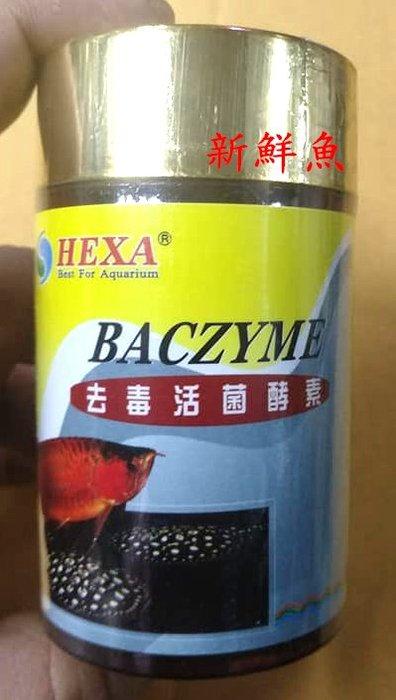 新罐裝~新鮮魚水族館~實體店面 HEXA 去毒活菌酵素 60g 數十種活性硝化菌 快速淨化水質