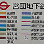 ~ 郵雅 ~營團地鐵不同行車路線與停靠站車卡1張[票面額1000円]