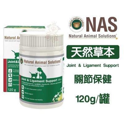 =白喵小舖=NAS《天然草本-Joint & Ligament Support - 關節保健》維持關節活動力120g/罐
