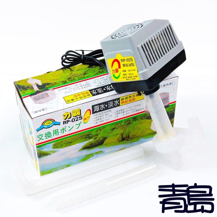 AS。。。青島水族。。。台灣 力霸-----靜音揚水馬達 台灣製造 耐操好用==18L