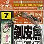 【野川釣具-釣魚】綁好魚鉤仕掛~剝皮魚釣組5/6/7/8/9號