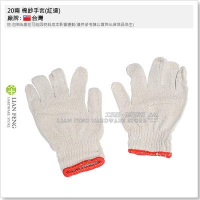 【工具屋】*含稅* 20兩 棉紗手套(紅邊) 一打裝-12雙 工作 手套 多用途 搬運 耐磨 耐用 農用 園藝 工廠作業