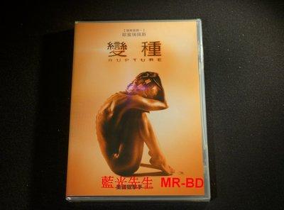 [DVD] - 變種 Rupture ( 采昌正版 )