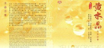 妙蓮華 CK-7103 水晶音樂-黃水...