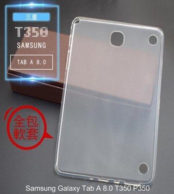 --庫米-- Samsung Tab A 8.0 T350 P350 軟質磨砂保護殼 TPU 清水套 保護套