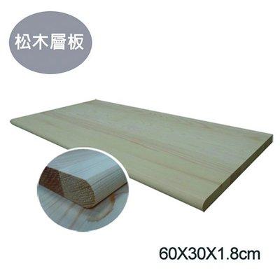 【紅豆戶外休閒傢俱】松木層板60*30cm 壁板 木板 層架板 松木板 實木板 裝修木板 可另外購買25cm托架搭配使用 桃園市