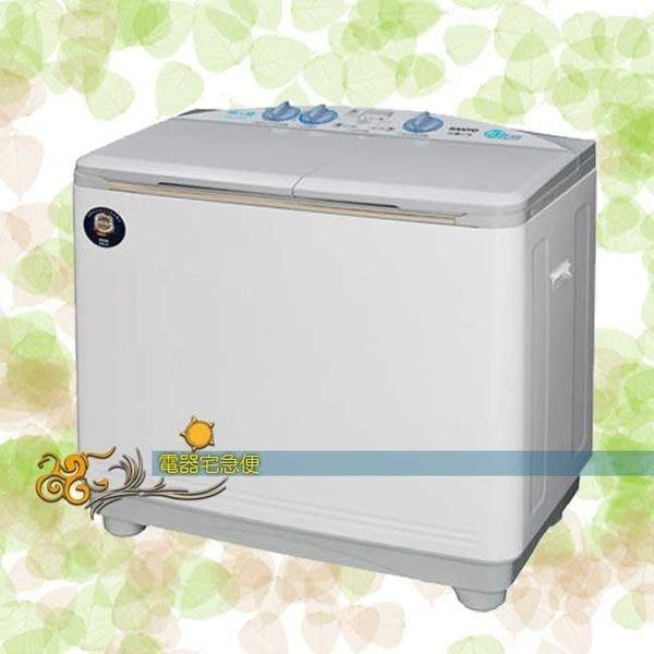 【電器宅急便】SANLUX 三洋 雙槽10KG洗衣機 SW-1068  含配送+基本安裝