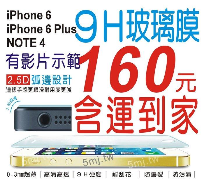 5mj.tw 9H鋼化玻璃保護貼iPhone6 i6 plus i6 背面 9H鋼膜 note4 htc 孤邊2