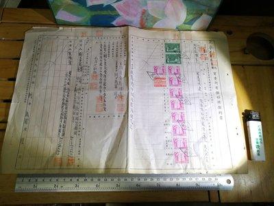 銘馨易拍重生網 107PP40 早期 68年 土地買賣所有權移轉契約書契據文件(含12張少見印花)  保存如圖 讓藏