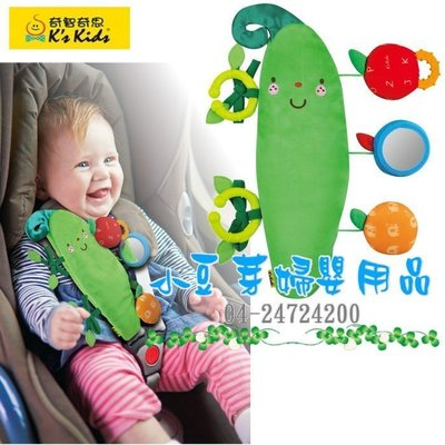 K's Kids 寶寶綠豌豆/安全帶保護套 §小豆芽§ 奇智奇思 寶寶綠豌豆 / 汽車安全帶護套 / 床掛/ 車掛