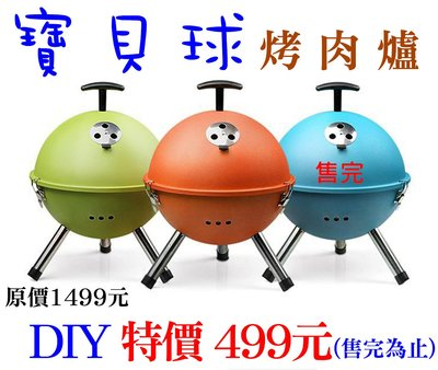 大台南冠均批發--造型寶貝球BBQ 烤...
