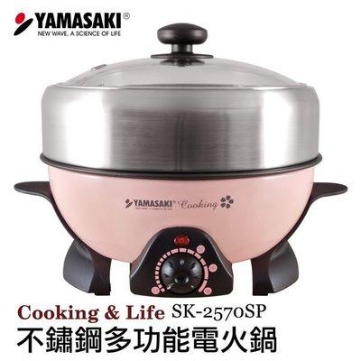 【阿德電器3C】山崎不鏽鋼多功能火烤兩用鍋SK-2570SP