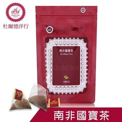 【DODD Tea杜爾德】南非國寶茶立體茶包(2.5g*15入)【lyly生活百貨】