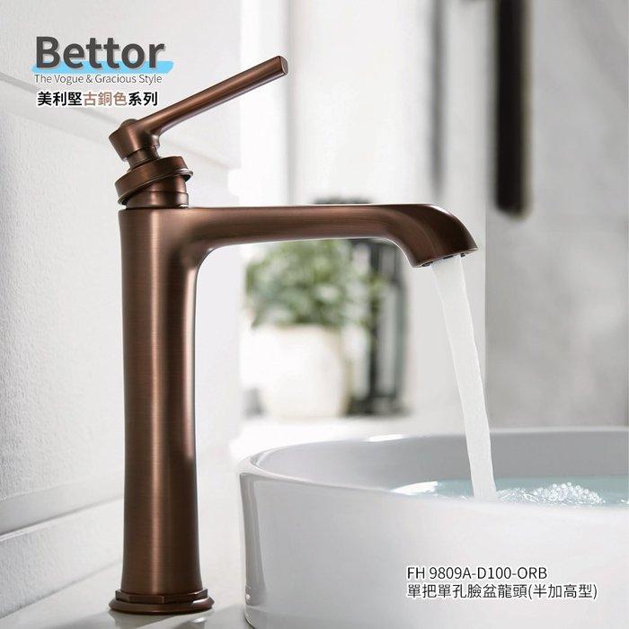 《101衛浴精品》BETTOR 美利堅系列 古銅色 加高 面盆龍頭 FH9809-D100-ORB【免運費】