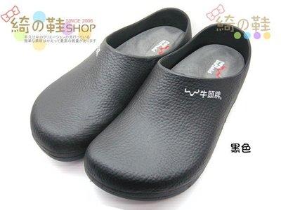 【超商取貨免運費】 914 黑色 345 牛頭牌 防水防油 專業柏肯造型廚師鞋  台灣製造MIT