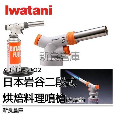 日本Iwatani岩谷二段式烘焙料理噴槍-含底座(噴火槍、炙燒、簡便式瓦斯噴槍、卡式爐、火焰噴槍、料理噴槍)新食倉庫