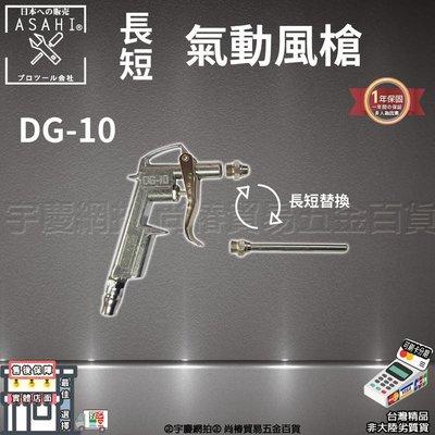 ㊣宇慶S舖㊣3期0利率|DG10|風槍 空氣鎗 高壓塵吹槍 除塵 空壓機槍 空壓槍 空壓機風槍 空氣風槍
