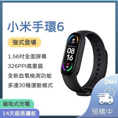 小米手環6 NFC版 現貨搶購中 1.56吋全面屏幕 326PPI高畫質 全新血氧檢測 睡眠監測 30種運動模式
