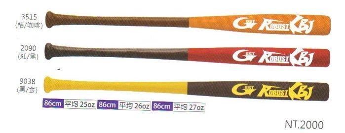 《星野球》GST 櫸木 壘球棒 34吋