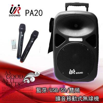 【鋰電池版】UR sound PA20 雙頻移動式無線擴音機 可遙控 充電快速 卡拉OK 支援藍牙/USB/SD卡