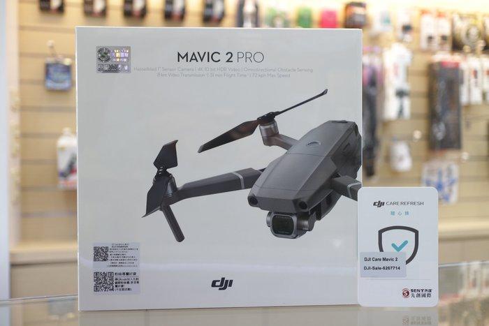 【日產旗艦】需客訂 DJI Mavic 2 Pro Mavic2 專業版 4K 哈蘇相機 +DJI Care 原廠公司貨