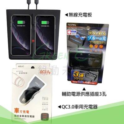 TESLA 特斯拉 Model 3 雙15W無線充電板(組合1) ✔附發票【綠動未來】