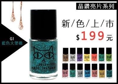 【just mine沙龍級指甲油*藍色大堡礁-G1】歐美大廠同等級原料似UNT. MODI.3CE.亮片