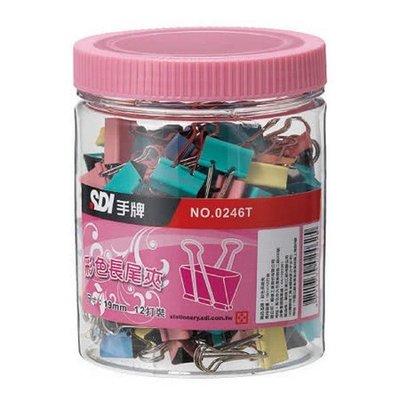 SDI 手牌 彩色長尾夾 0246T 糖果罐/一筒144個入(定3) 寬19mm 226彩色長尾夾-順