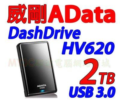威剛 行動硬碟 AData HV620 2T 外接硬碟 2TB 外接式硬碟 隨身硬碟 非 創見 東芝 WD 1T 1TB