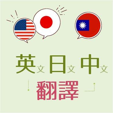 TRANSLATION ✦ENGLISH JAPANESE CHINESE LANGUAGE 日本語中文英文日文翻譯寫信