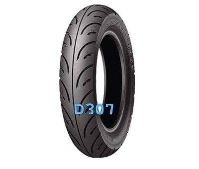 【油品味】DUNLOP D307 130/70-12 登陸普 登錄普 登祿普 機車輪胎