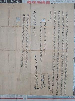 清代嘉慶時 台灣 頂竹圍(淡水、八里地區) 土地房屋買賣契約書