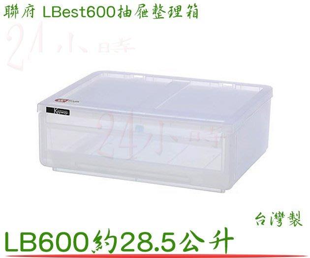 『24小時』(滿千免運非偏遠地區山區) 聯府 LG600 Best600抽屜整理箱 收納箱 置物箱塑膠箱 約28.5公升