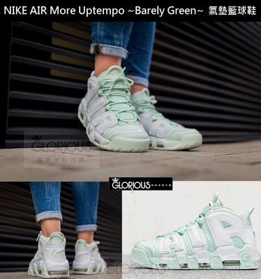 """NIKE Air More Uptempo """"BARELY GREEN"""" 917593-300【GLORIOUS代購】"""
