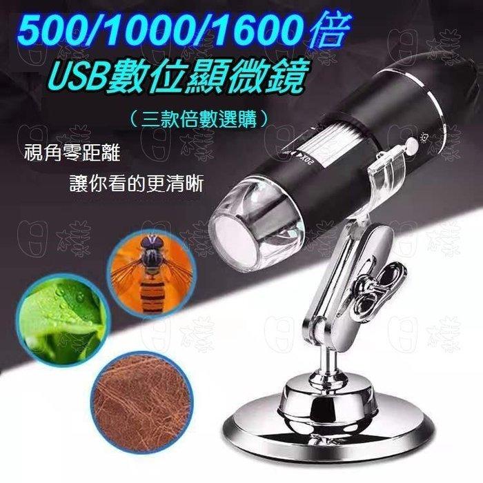 《日樣》專業級 可連續變焦1000倍 USB電子顯微鏡 可支援電腦 放大鏡 手機鏡頭 最新三合一插頭