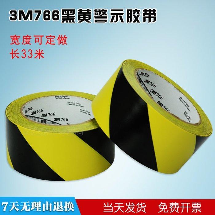 奇奇店-3M766黃黑黃警示斑馬標示線地板定位膠帶警戒線倉庫區域隔離膠帶(尺寸不同價格不同)