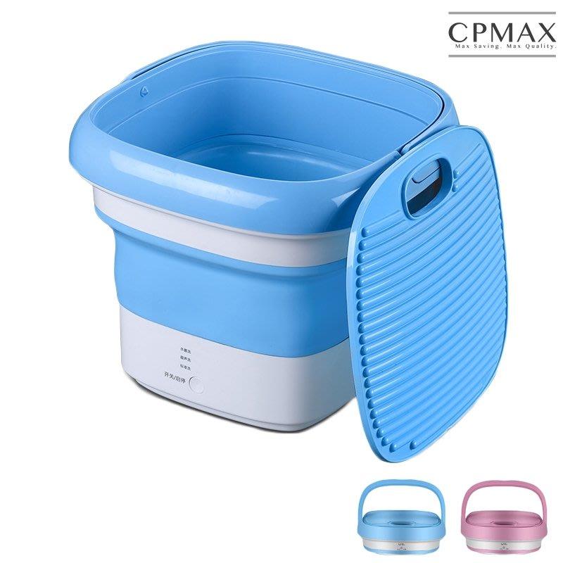 CPMAX 迷你半全自動洗衣機 可折疊 隨身攜帶 內衣褲襪子洗衣機 迷你洗衣機 折疊洗衣機 輕巧洗衣機 除菌 H149