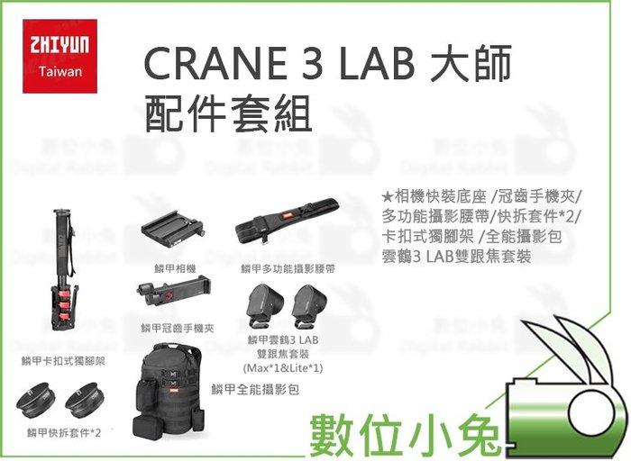 數位小兔 【Zhiyun 智雲 CRANE 3 LAB 大師配件套組】雲鶴3 三軸穩定器 錄影 快拆 腳架 公司貨 手機