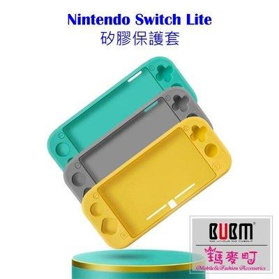 ☆瑪麥町☆ BUBM Nintendo Switch Lite 矽膠保護套