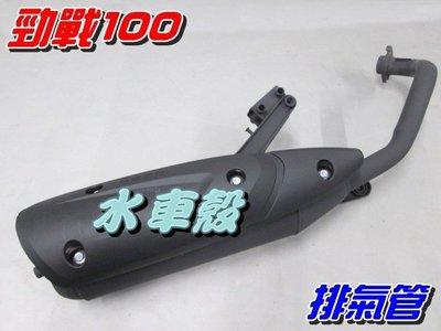 【水車殼】山葉 勁戰100 小玩子100 排氣管 $750元 5HK 5PD JOG100 SUPER FOUR 附墊片