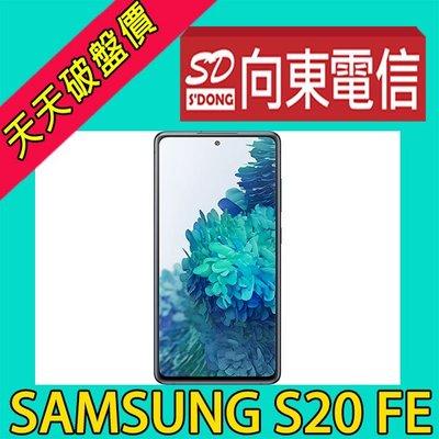 【向東-新北三重店】Samsung S20 FE 6.5吋 6+128g IP68搭中華699吃到飽12990元