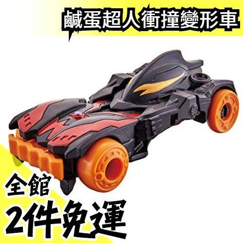 【貝利亞 衝撞變形車】BANDAI 日版 鹹蛋超人 超人力霸王 奧特曼 Ultraman 可變形 小汽車【水貨碼頭】